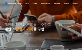 한국개인정보보호관리협회 홈페이지제작 사례