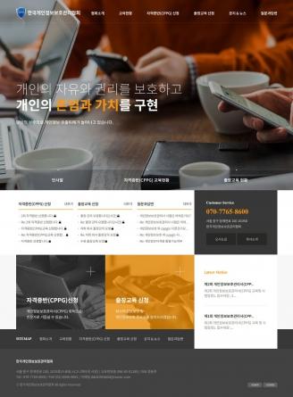 한국개인정보보호관리협회