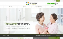 부천미소요양병원(리뉴얼) 홈페이지제작 사례