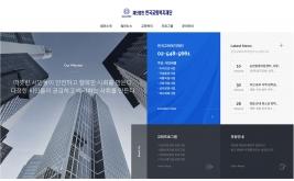재단법인 한국교화복지재단 홈페이지제작 사례