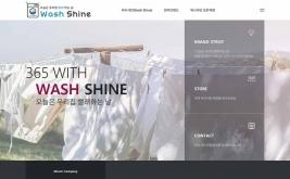 워시샤인(Wash Shine) 홈페이지제작 사례