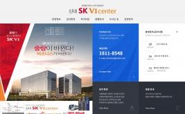 신내SKV1지식산업센터 홈페이지제작 사례