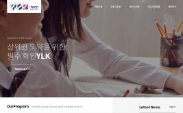 YLK 학원 홈페이지제작 사례