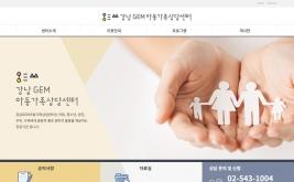 강남GEM아동가족상담센터 홈페이지제작 사례