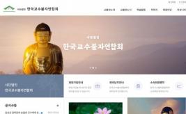 (사)한국교수불자연합회