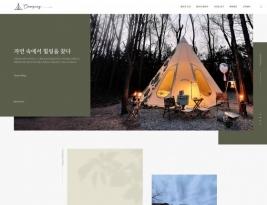 캠핑빌리지 홈페이지제작 사례