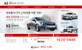_신차장기렌트카(추가) 홈페이지제작 사례