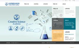 의과학융합교육센터 홈페이지제작 사례