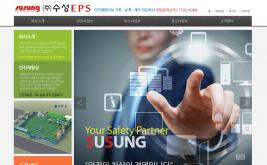 (주)수성EPS 홈페이지제작 사례