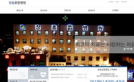 장흥종합병원(김주호) 홈페이지제작 사례
